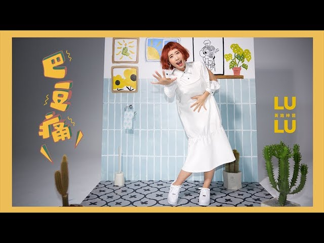 Lulu 黃路梓茵 -《巴豆痛》Official Music Video