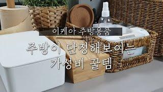 이케아 주방용품 추천 | 주방이 깔끔해 보이는 이케아 …