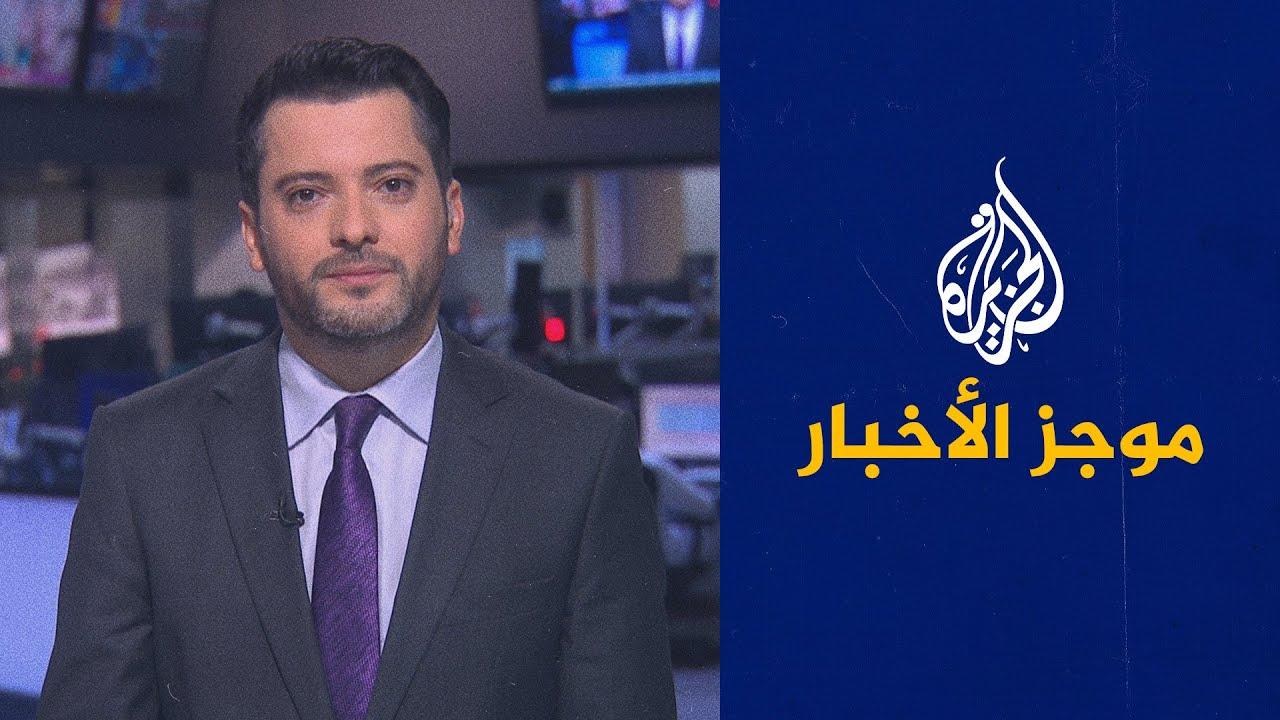 موجز الأخبار – الثالثة صباحا 15/04/2021  - نشر قبل 5 ساعة