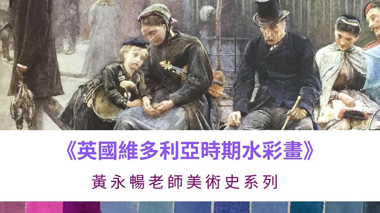 《維多利亞時期水彩畫》1A畫室黃永暢老師美術史系列