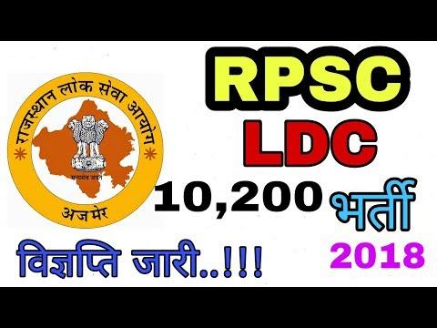 RPSC LDC  भर्ती (10,200 पद) Recruitment 2018 (विज्ञप्ति जारी)
