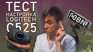 Почему не надо брать HP HD 4310 / Тест и настройка Logitech c525