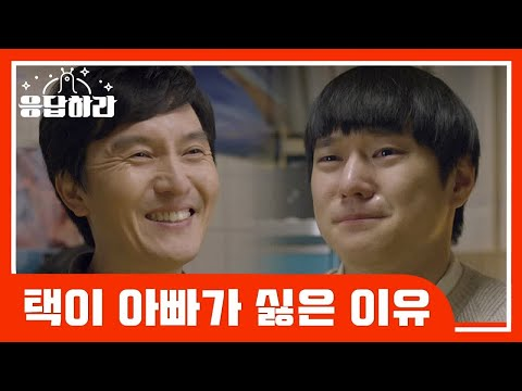 (ENG/SPA/IND)Sun Woo's Tears After Disliking Taek's Dad Because of Feeling Sorry for His Dad #Diggle