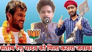Santosh Renu Yadav को मिला करारा जवाब Khesari Lal BJP Join