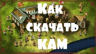 KaM Remake Как скачать игру (сетевая игра)