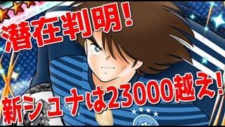 【たたかえドリームチーム】実況#926 潜在詳細判明!JY ミューラーとは一味違う!新シュナはPA内で23000!【Captain tsubasa dream team】