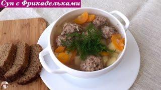 Суп с Фрикадельками в Мультиварке (Soup with Meatballs)