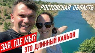 Зая, где мы? Это Длинный каньон   Ростовская область #заягдемы чистая вода отдых на природе влог