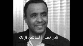 نادر خضر | الشاغلين فؤادي | أغاني سودانية
