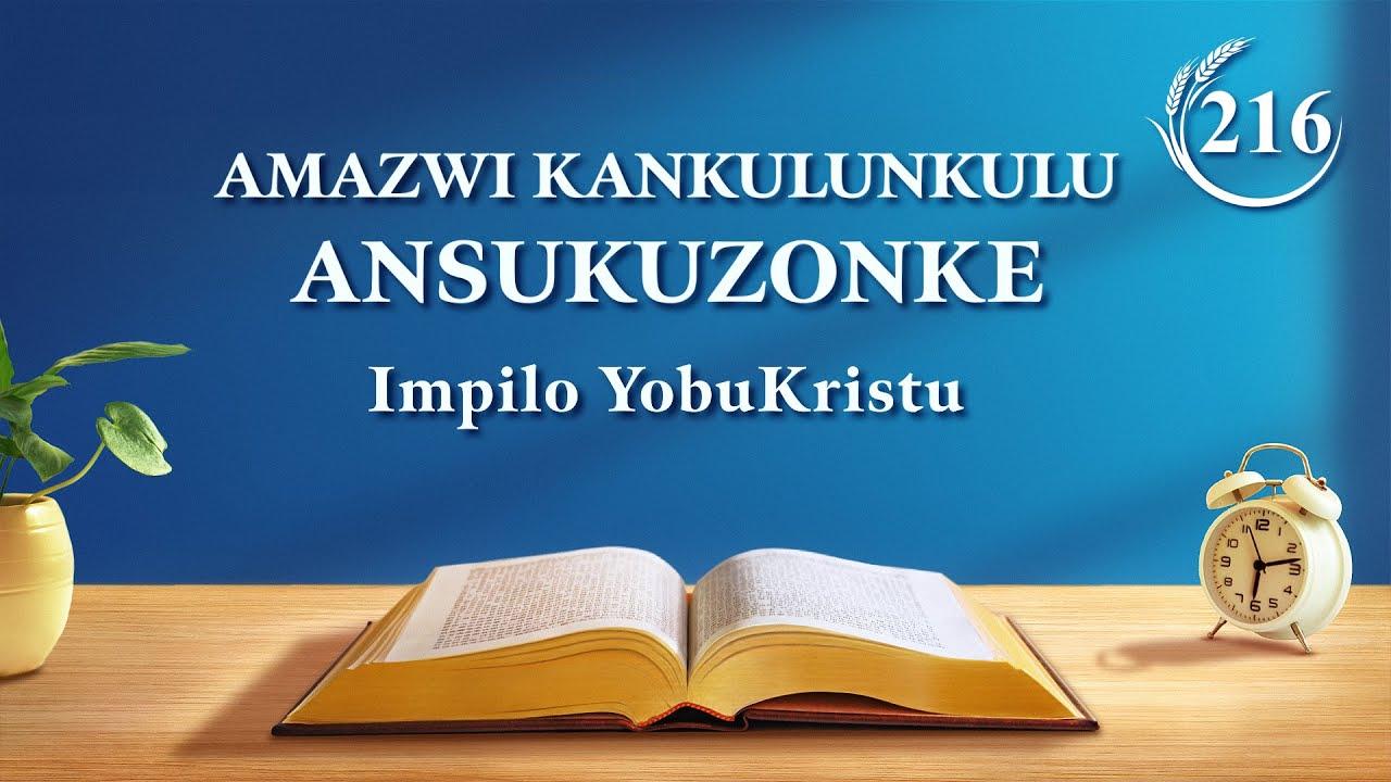 Amazwi KaNkulunkulu Ansukuzonke | Umuntu Angasindiswa Kuphela Ekuphatheni KukaNkulunkulu | Okucashuniwe 216