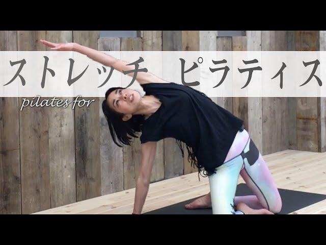 【心地よく伸ばす】ストレッチピラティス【MEGUMI先生】