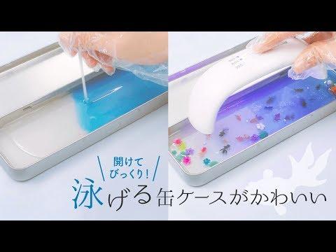 DIY UV-RESIN: Swimming Goldfish  in Pencil Case*缶ペンケースを開けてびっくり!泳ぐ金魚が可愛らしい♡