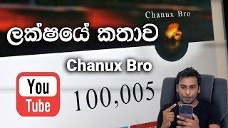 Chanux Bro 100 000 Subscribers Story - Sinhala Sri lanka