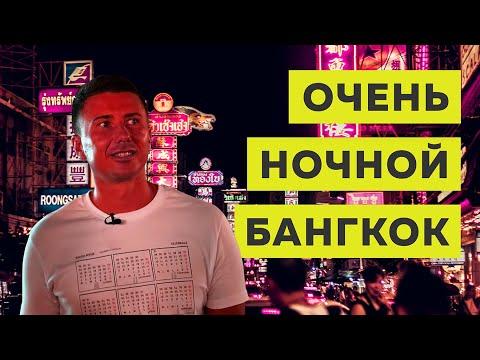 Разврат в ночном Бангкоке, Таиланд - Видео онлайн