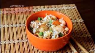 Жареный риc с креветками