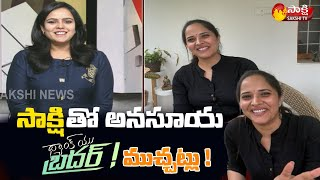 Mother's Day Special | Anasuya Exclusive Interview With Sakshi | Thank You Brother Interview