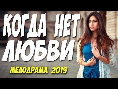 КОГДА НЕТ ЛЮБВИ Русские мелодрамы 2019 новинки СЕРИАЛЫ ФИЛЬМЫ 2019 ПРЕМЬЕРА НОВОЕ КИНО  НА ВЕЧЕР