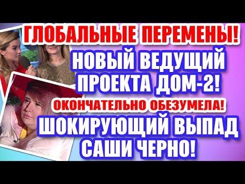 Дом 2 Свежие новости и слухи! Эфир 14 ЯНВАРЯ 2020 (14.01.2020)