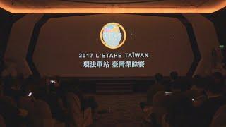 記者發佈會記錄 │ L' Etape taiwan - 記者會