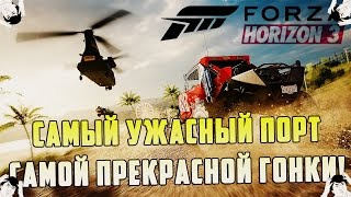 Майкрософт, за что?! ● Forza: Horizon 3 на ПК