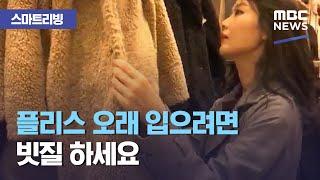 [스마트 리빙] 플리스 오래 입으려면 빗질 하세요 (2020.10.27/뉴스투데이/MBC)