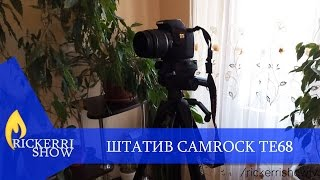 Штатив CamRock TE68 / Tripod CamRock