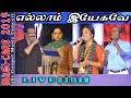 Jollee, Vyasar, Reshma & Shobi SInging @ 3:15 A.M | Ellam Yesuve Eanakelam | Musi-Care 19 Oficial