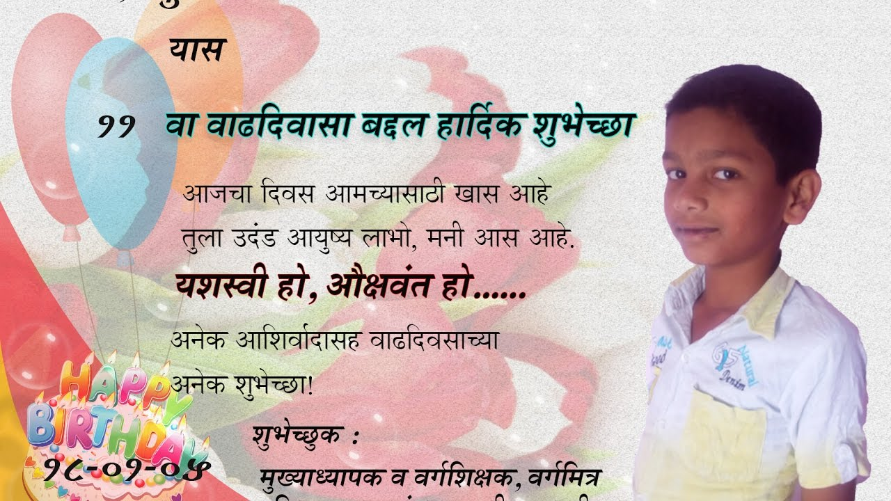 1st Birthday Invitation Card In Marathi Language Best Custom