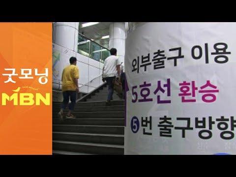환승 통로 폐쇄 첫날 동대문역사문화공원역은 '우왕좌왕'