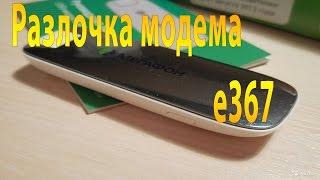 Разлочка модема Huawei  e367 (Мегафон)