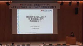 【東京商工会議所】健康経営優良法人2020認定(中小規模法人部門)直前対策セミナー