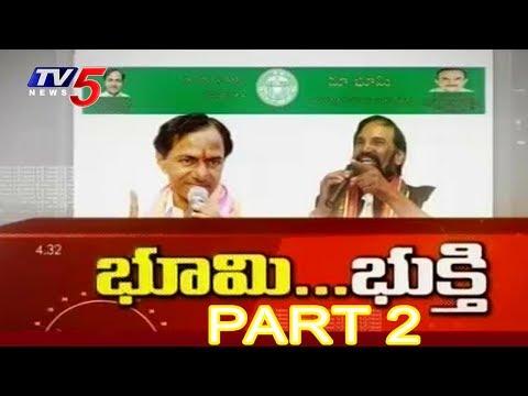 సమగ్ర భూసర్వే ఎవరికి మేలు చేస్తుంది ? | Top Story #2 | TV5 News