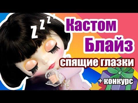 Блайзомания 8: Как сделать Спящие глазки - Изменяем глазной механизм 👀 Кастом куклы Блайз | ООАКиз YouTube · Длительность: 10 мин2 с