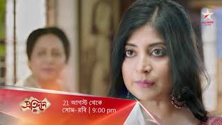 Watch Pratidan, 21st Aug onwards, Mon – Sun at 9:00 pm