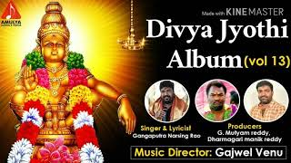 Ayyappa Divya Jyothi jukebox VOL 13 Audios