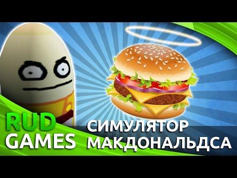 Симулятор Макдональдса - ШОК! РУД РАБОТАЕТ В МАКДАКЕ  (Citizen Burger Disorder)
