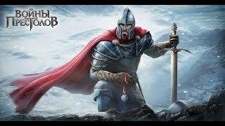 Войны Престолов : Мудрость Героя