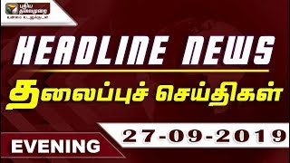 Puthiyathalaimurai Headlines   தலைப்புச் செய்திகள்   Tamil News   Evening Headlines   27/09/2019