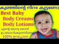 Best Skin Whitening Baby Body Cream And Lotion Malayalam/ Best Baby Products Malayalam