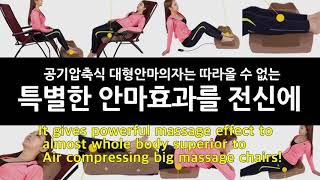 [웰빙]도우미안마기동영상종합English(Composite Videos of Dowoomi Massager)
