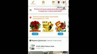 Как удалить друга из Одноклассников в мобильной версии и через приложение с телефона