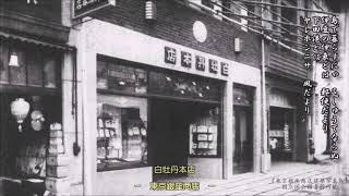 佐藤千夜子 - 波浮の港