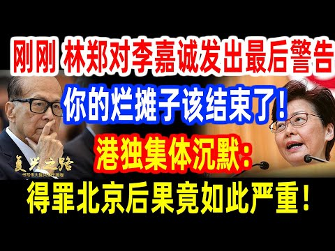 刚刚 林郑对李嘉诚发出最后警告!你的烂摊子该结束了!港独集体沉默:得罪北京后果竟如此严重!