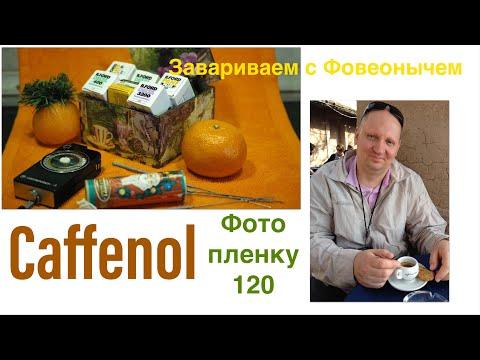Caffenol - Завариваем фотопленку