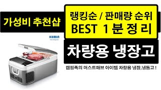 가성비 차량용 냉장고 판매량 랭킹 순위 TOP 10