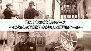 BBS鍛造ホイールの作り方迫力の製造工程 1/3