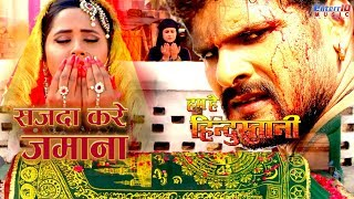 Qawwali video song   sajda kare jamana - सजदा करे जमाना film hum hai hindustani :- starring khesari ...