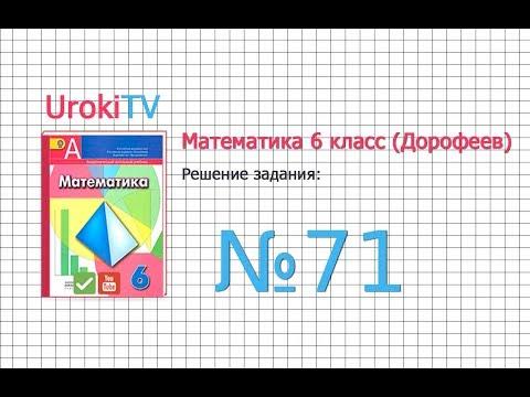 Задание №71 - ГДЗ по математике 6 класс (Дорофеев Г.В., Шарыгин И.Ф.)