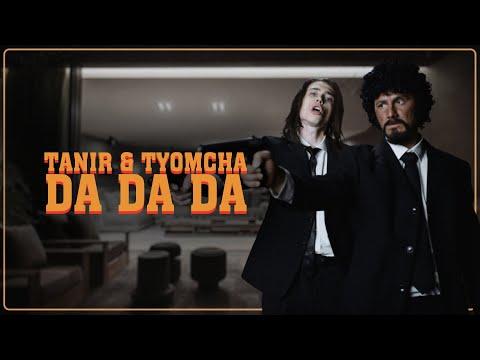 Смотреть клип Tanir & Tyomcha - Da Da Da