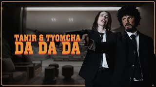 Tanir & Tyomcha - Da Da Da (Official video) cмотреть видео онлайн бесплатно в высоком качестве - HDVIDEO